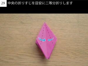 kakitsu29
